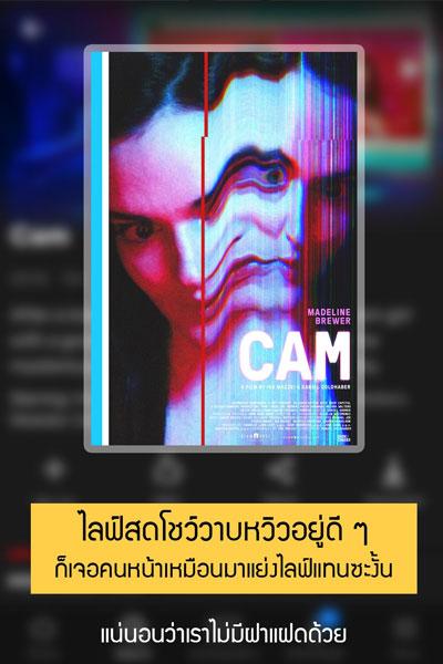 ดูหนัง เว็บซ้อนซ่อนเงา Cam netflix