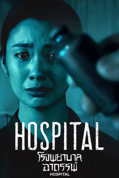 ดูหนัง โรงพยาบาล อาถรรพ์